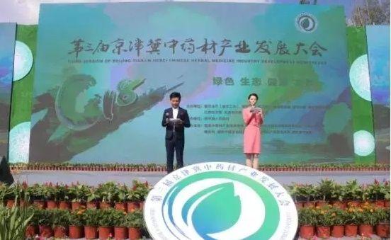 京津冀中药产业发展大会_20180815085026.jpg
